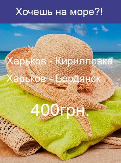 Харьков-Кирилловка