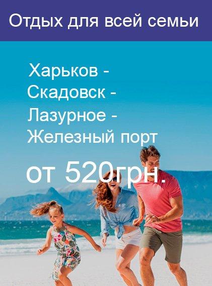 Харьков-Скадовск